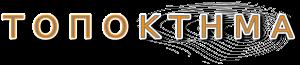 TΟΠΟΚΤΗΜΑ Logo